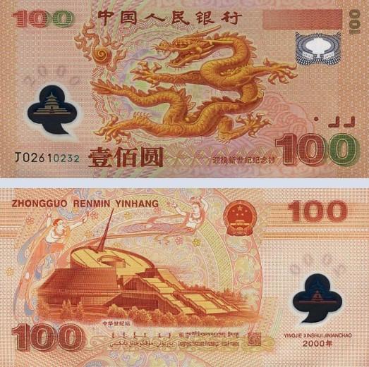 çin yuan